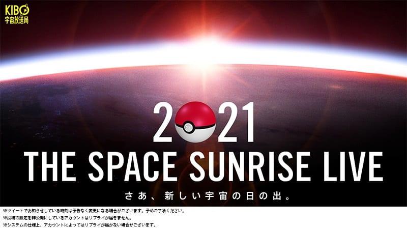 Pokémon le dará la bienvenida al Año Nuevo 2021 desde el espacio 5