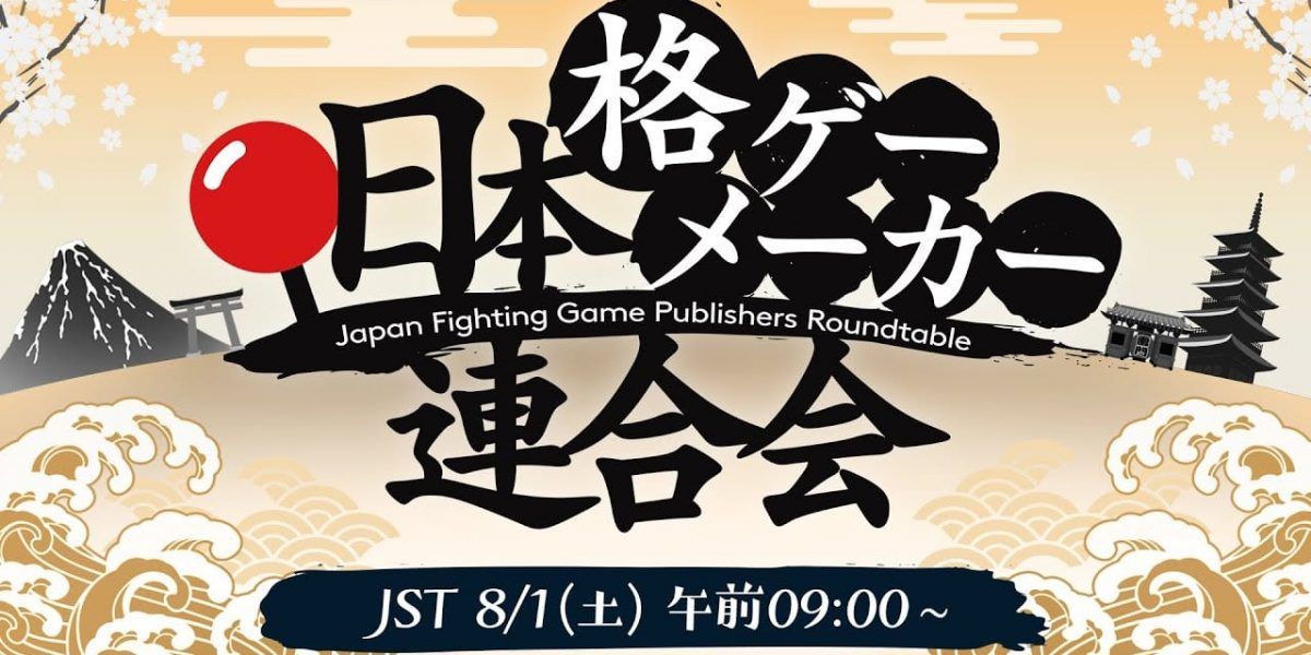 Japan-Fighting-Game-Publishers-Roundtable-feature